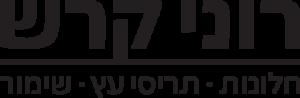 לוגו רוני קרש